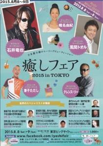 癒しフェア2015
