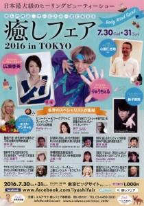 癒しフェア2016.7.30-31
